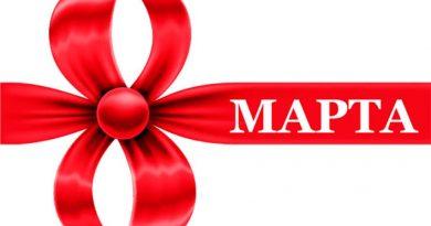 подарки женщине на 8 марта