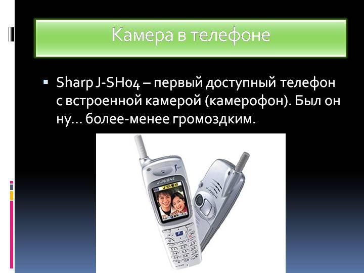 камерофон
